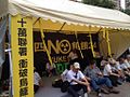 Alliance-of-Referendum-for-Taiwan people's hunger strike against nuclear power 20130520.jpg