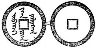 Manchu alphabet - Aphai fulingga han chiha(Coins of Tianming Khan) in Manchu alphabet
