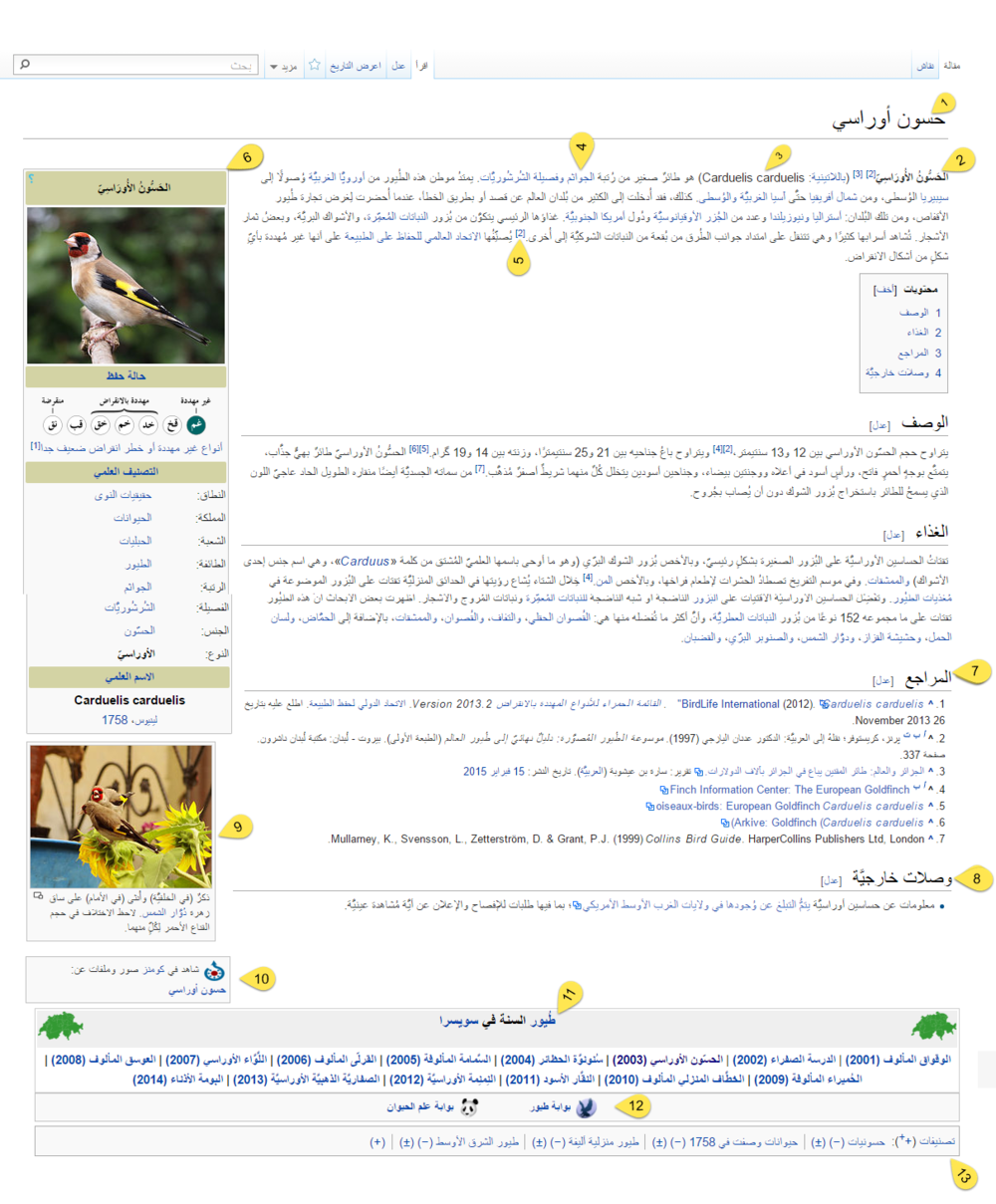 Article arabic.png