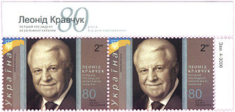 Leonid Kravchuk - 2014 stamp of Ukraine