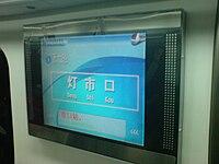BJ-Line5-LCD-inner.JPG