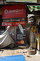 Bangalore Cellphone advertising November 2011 -3-2.jpg