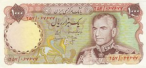 Economic history of Iran - Image: Banknote of second Pahlavi 1000 rials (front)