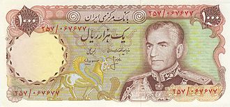 Iranian rial - Image: Banknote of second Pahlavi 1000 rials (front)