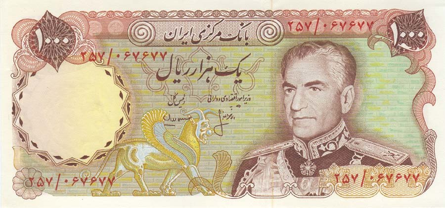 Banknote of second Pahlavi - 1000 rials (front)