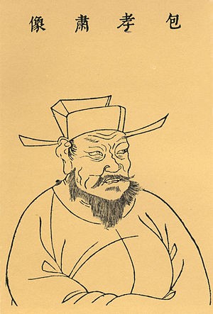 Bao Zheng - from Illustrations of the Three Powers (1609)