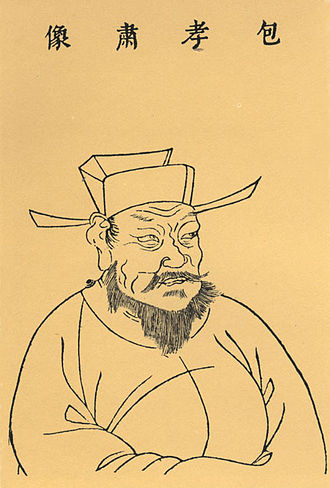 from Illustrations of the Three Powers (1609) Bao Zheng scth.jpg