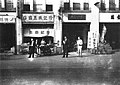Before townhouses in Dadaocheng.jpg