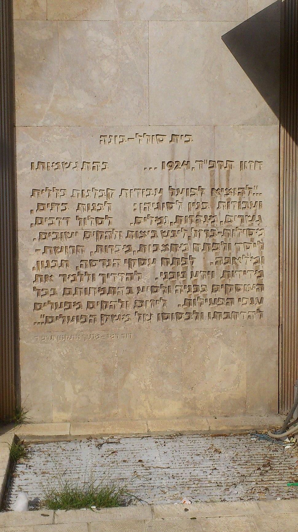 Beit Solel Boneh Haifa3