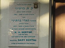 Bertini memorial in Tel Aviv.JPG