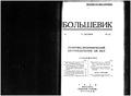 Bolshevik 1926 No19-20.pdf