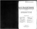 Bolshevik 1928 No6.pdf