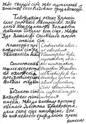 Đorđe Branković (count) - A page from the manuscript of the Slavo-Serbian Chronicles written by Branković during his captivity