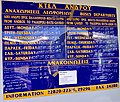 Bus timetable for Andros Island Greece August 2018.jpg