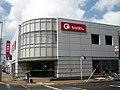 Chiba Bank Yotsukaido Branch.jpg