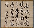 Chinese-style quatrain in five-character phrases, by Maruyama Okyo, Edo period, 1700s AD, ink on paper - Ishikawa Prefectural Museum of Traditional Arts and Crafts - Kanazawa, Japan - DSC09524.jpg