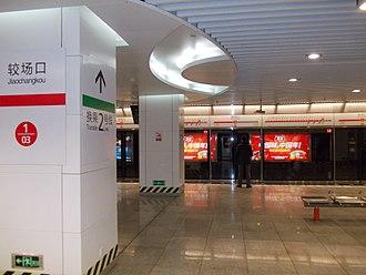 Jiaochangkou Station - Image: Chongqing Rail Transit Jiaochangkou