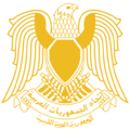 Coat of Arms of Libya within the Federation of Arab Republics.png