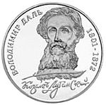 Coin of Ukraine Dal r.jpg