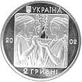 Coin of Ukraine Plavania A2.jpg