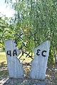 Dykanka Lenina Str. Park Memorial Sign to Chornobyl Catastrophe Victims 02 (YDS 1372).jpg