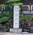 Eiheiji Name Pole.jpg