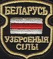 Emblema Ŭzbrojenych siłaŭ RB (1992-1996).jpg