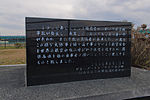 Epigraph of The Monument of Aviation Safety at Fukuoka Airport.jpg