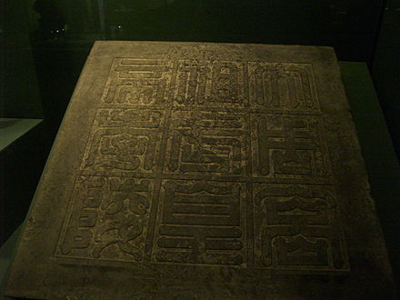 "The epitaph of Emperor Wu's mausoleum. It reads: ""The Xiao Mausoleum of Great Zhou Gaozu Emperor Wu"" Epitaph of Xiaoling Mausoleum.jpg"