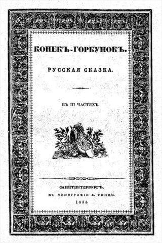 Обложка первого издания сказки в стихах «Конёк-горбунок» П.П.Ершова. Санкт-Петербург, 1834. Издатель Х. Гинце