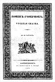 Ershov P.P. The Little Humpbacked Horse 1834.png