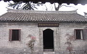 Exhibition hall (birthplace and former residence of Zhou Enlai historical site, Huai'an, Jiangsu Province).jpg