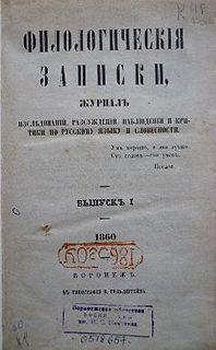 Filologicheskie Zapiski