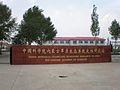 Field station (2716621122).jpg