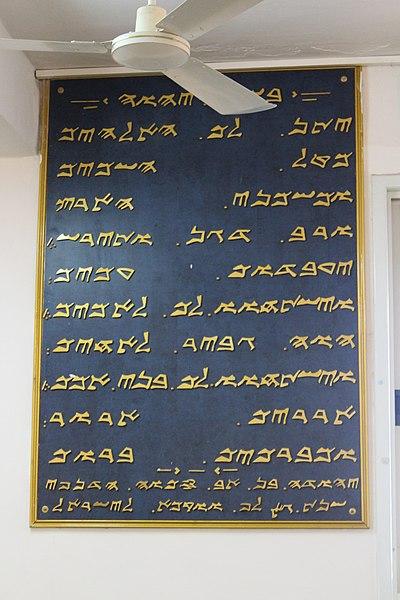 File:Gerizim Samaritan synagogue IMG 2099.JPG