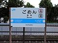 Gomen Station Board 1.JPG