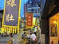 Gourmet Street, Beijing - panoramio.jpg