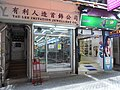 HK 上環 Sheung Wan 永和街 15 Wing Wo Street 有利人造首飾 Yau Lee Imitation Jewellery shop June-2012.JPG