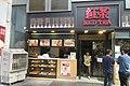 HK 觀塘 Kwun Tong 駿業街 Tsun Yip Street shop RedTea Restaurant name n bakery counter October 2018 IX2.jpg