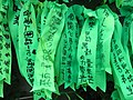 HK Admiralty Tamar Square Ribbon message 019 Green Sept-2012.JPG