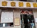 HK CWB Causeway Bay 銅鑼灣道 Tung Lo Wan Road Ka Ka Lok noodle shop July 2019 SSG 11.jpg