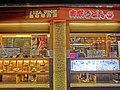 HK CWB night Kingston Street restaurant 自家烏東專門店 Jika Udon Mar-2013.JPG