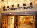 HK Caine Road Hong Kong Baptist Church dr.jpg