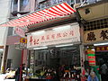 HK Central Gage Street Wah Kee Fresh Fruit shop Aug-2012.JPG