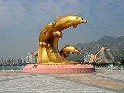 屯门黄金海岸海豚广场