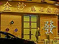 HK Jordan 佐敦 廟街 Temple Street night shop Wing Hung Mahjong Co (永鴻)金沙麻雀娛樂 Apr-2013.JPG