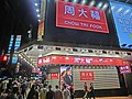 HK Jordan Road night Nathan Road Chow Tai Fook Jewellery shop sign Mar-2013.JPG