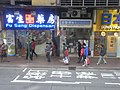HK Wan Chai Hennessy Road shops Fu Sang Dispensary Jan-2013.JPG