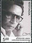 Harivansh Rai Bachchan 2003 stamp of India.jpg
