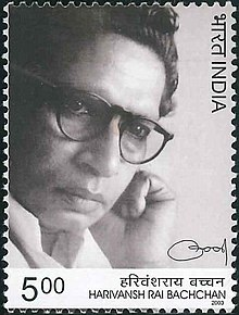 Bachchan on a 2003 stamp of India